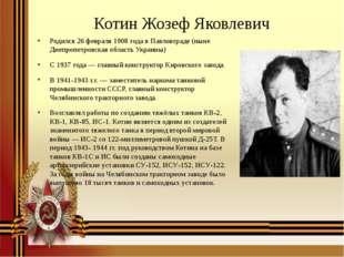 Котин Жозеф Яковлевич Родился 26февраля 1908 года в Павловграде (ныне Днепро