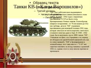 """Танки КВ («Клим Ворошилов») """"КВ"""" был действительно выдающимся советским тяжел"""