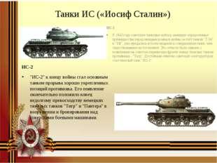 """Танки ИС («Иосиф Сталин») ИС-2 """"ИС-2"""" к концу войны стал основным танком прор"""