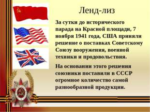 Ленд-лиз За сутки до исторического парада на Красной площади, 7 ноября 1941 г