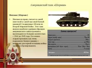 Американский танк «Шерман» Sherman ( Шерман ) Sherman по праву считается само