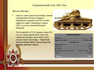 Американский танк «М3 Ли» M3 Lee ( М3 Ли ) Одна из самых известных боевых маш