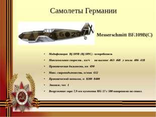 Messerschmitt BF.109B(C) Модификация Bf.109B (Bf.109C) –истребитель Максима