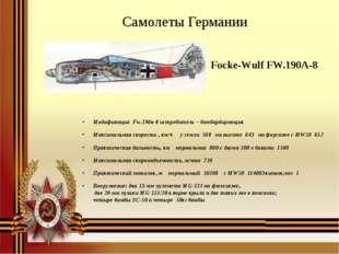 Focke-Wulf FW.190A-8 Модификация Fw.190a-8 истребитель – бомбардировщик Мак
