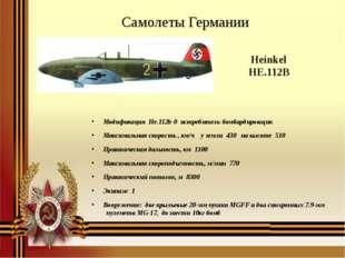 Heinkel HE.112B Модификация Hе.112b-0 истребитель-бомбардировщик Максимальн