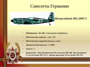 Messerschmitt ME.209V-5 Модификация Me.209v-1 высотный истребитель Максимал