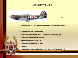 Як-3 Самолетами Як-3 был укомплектован Полк «Нормандия – Неман». Модификация