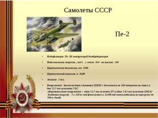 Пе-2 Модификация Пе-2И пикирующий бомбардировщик Максимальная скорость , км