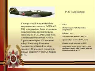 США. Модификация Р-39 «Аэрокобра» - истребитель Экипаж1 чел. Максимальная ск