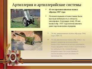 Артиллерия и артиллерийские системы 45-мм противотанковая пушка образца 1937