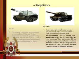 «Зверобои» ИСУ-152 Самоходная артиллерийская установка, созданная на базе тяж