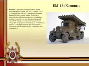 """БМ-13«Катюша» Катюша"""" - народное название боевых машин реактивной артиллерии"""