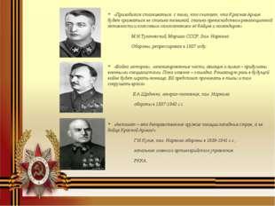 * «Приходится сталкиваться с теми, кто считает, что Красная Армия будет сража
