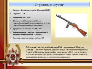 Оружие: Пистолет-пулемёт Шпагина (ППШ) Страна: СССР Разработан, год: 1940