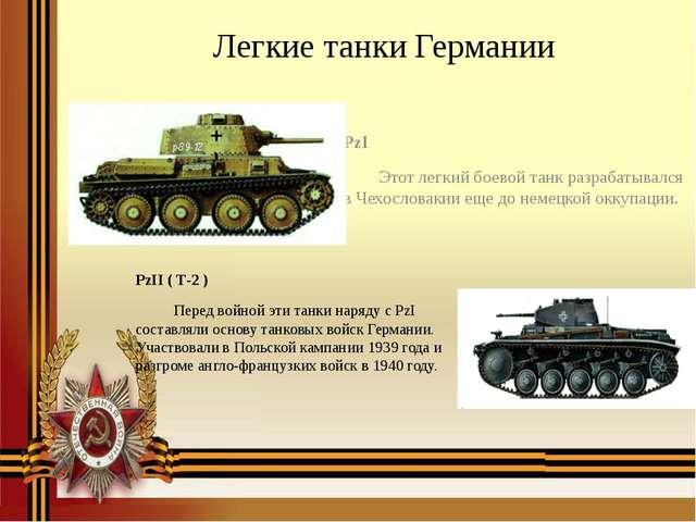 Легкие танки Германии PzII ( Т-2 ) Перед войной эти танки наряду с PzI состав...