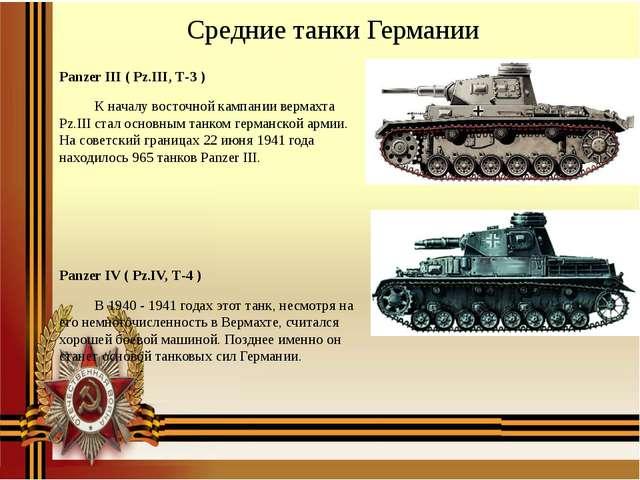 Средние танки Германии Panzer III ( Pz.III, Т-3 ) К началу восточной кампании...