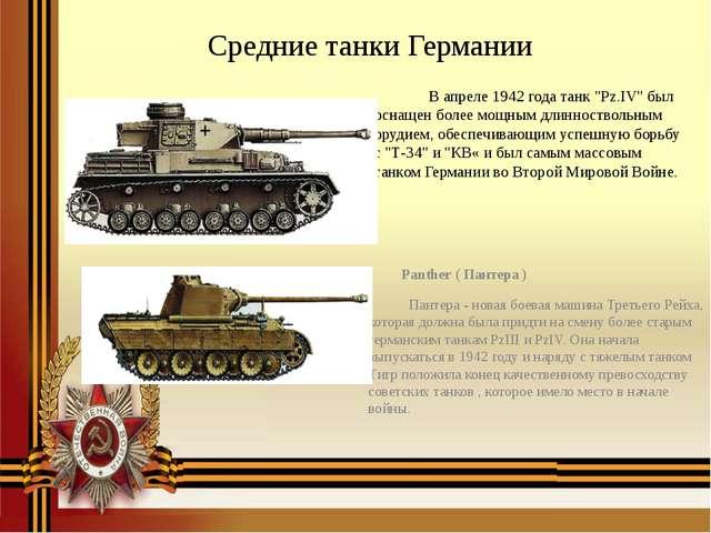 """Средние танки Германии В апреле 1942 года танк """"Pz.IV"""" был оснащен более мощн..."""