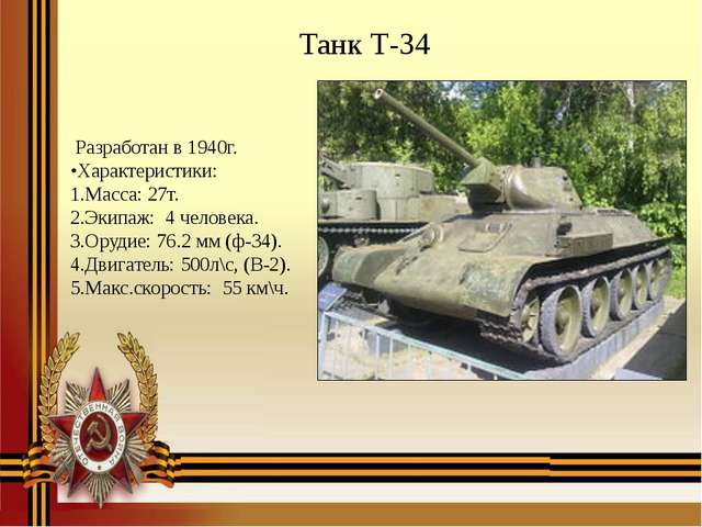 Танк Т-34 Разработан в 1940г. •Характеристики: 1.Масса: 27т. 2.Экипаж: 4 чело...