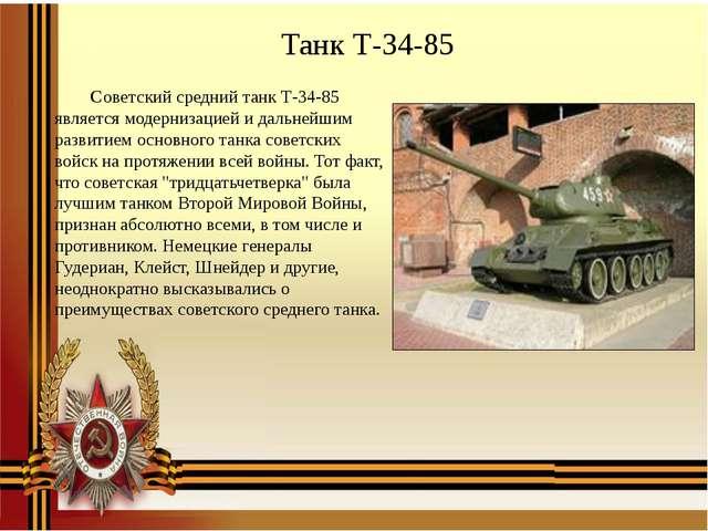 Танк Т-34-85 Советский средний танк Т-34-85 является модернизацией и дальнейш...