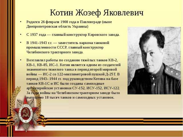 Котин Жозеф Яковлевич Родился 26февраля 1908 года в Павловграде (ныне Днепро...