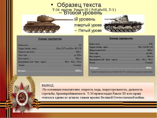 Т-34 против Panzer III ( PzKpfwIII, Т-3 ) ВЫВОД. По основным показателям: ск...