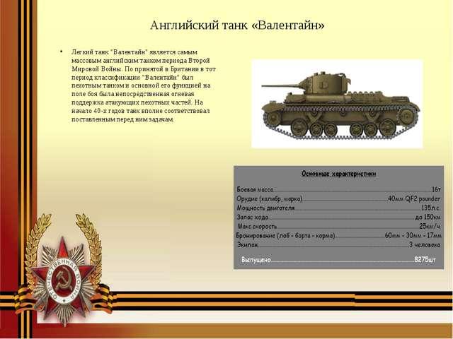 """Английский танк «Валентайн» Легкий танк """"Валентайн"""" является самым массовым а..."""
