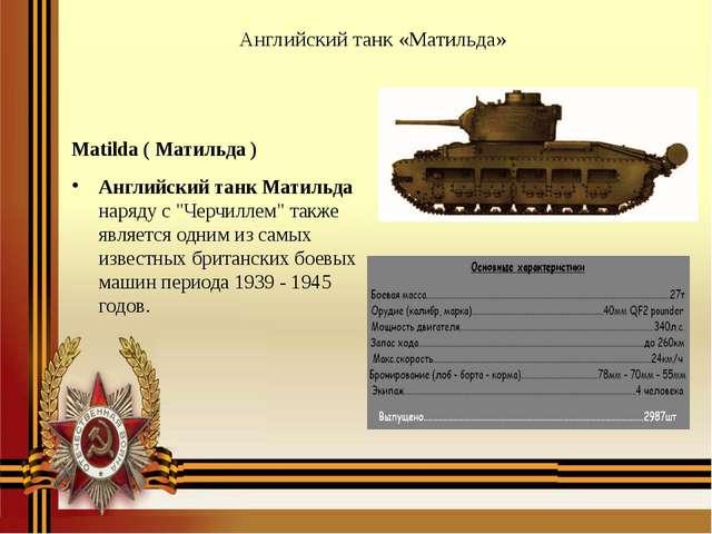 Английский танк «Матильда» Matilda ( Матильда ) Английский танк Матильда наря...