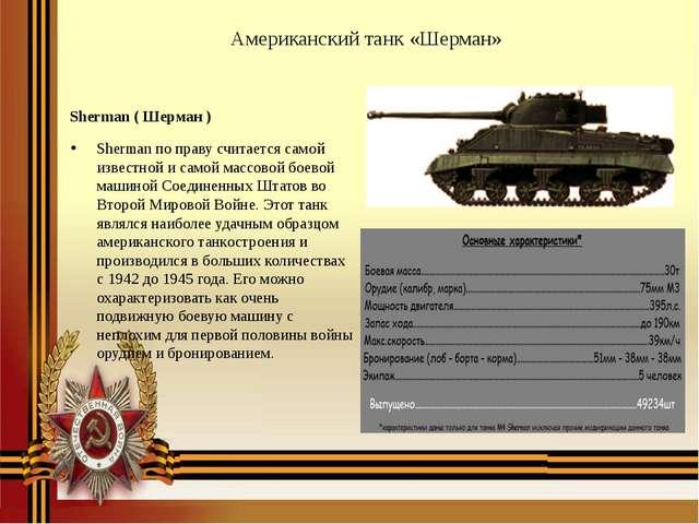 Американский танк «Шерман» Sherman ( Шерман ) Sherman по праву считается само...
