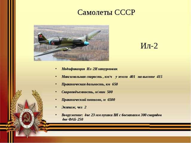 Ил-2 Модификация Ил-2И штурмовик Максимальная скорость , км/ч у земли 4...