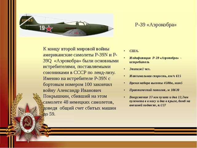 США. Модификация Р-39 «Аэрокобра» - истребитель Экипаж1 чел. Максимальная ск...