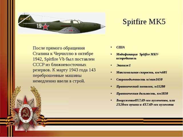 США Модификация Spitfire MKV- истребитель Экипаж1 Максимальная скорость, км/...