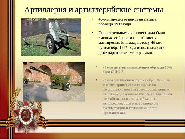 Артиллерия и артиллерийские системы 45-мм противотанковая пушка образца 1937...