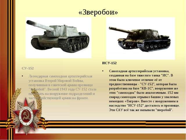 «Зверобои» ИСУ-152 Самоходная артиллерийская установка, созданная на базе тяж...