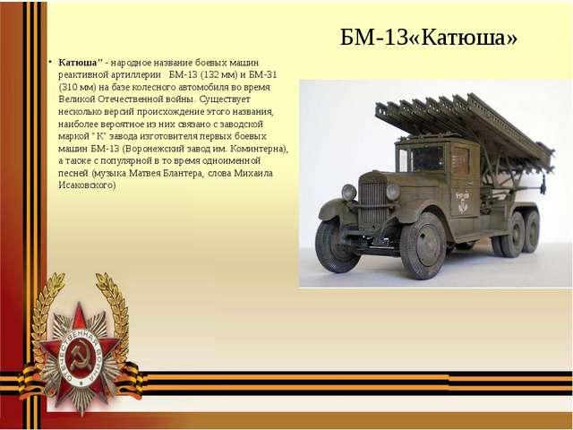 """БМ-13«Катюша» Катюша"""" - народное название боевых машин реактивной артиллерии..."""