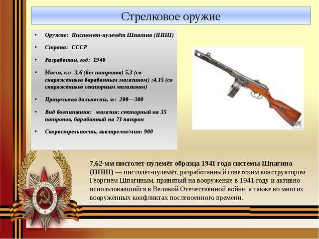 Оружие: Пистолет-пулемёт Шпагина (ППШ) Страна: СССР Разработан, год: 1940...