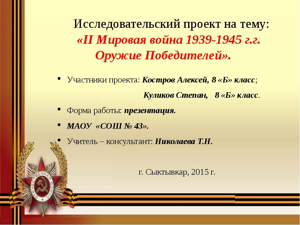 Исследовательский проект на тему: «II Мировая война 1939-1945 г.г. Оружие По...