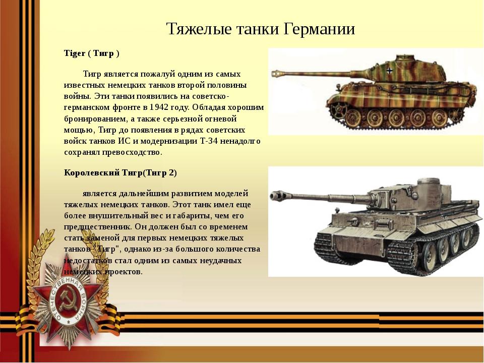 Тяжелые танки Германии Tiger ( Тигр ) Тигр является пожалуй одним из самых из...