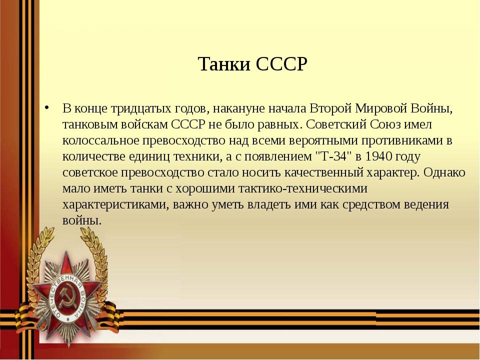 Танки СССР В конце тридцатых годов, накануне начала Второй Мировой Войны, тан...