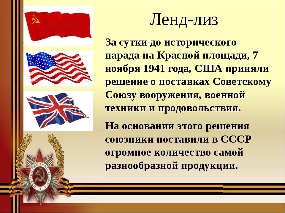 Ленд-лиз За сутки до исторического парада на Красной площади, 7 ноября 1941 г...