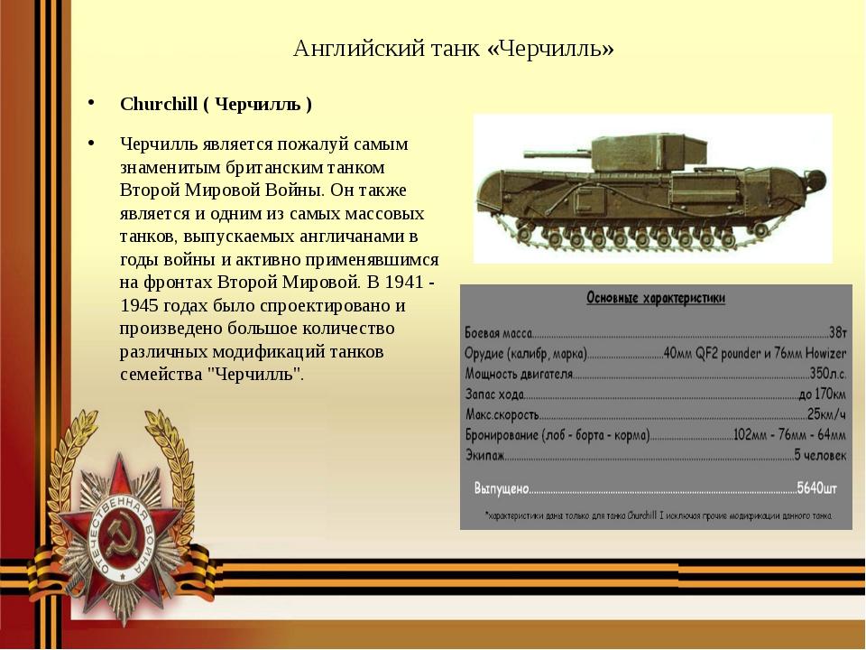 Английский танк «Черчилль» Churchill ( Черчилль ) Черчилль является пожалуй с...