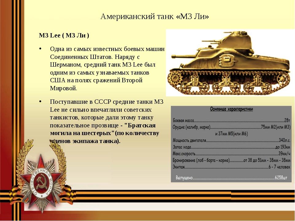 Американский танк «М3 Ли» M3 Lee ( М3 Ли ) Одна из самых известных боевых маш...