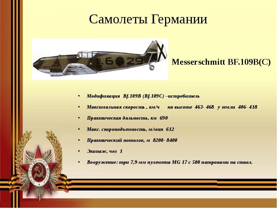 Messerschmitt BF.109B(C) Модификация Bf.109B (Bf.109C) –истребитель Максима...