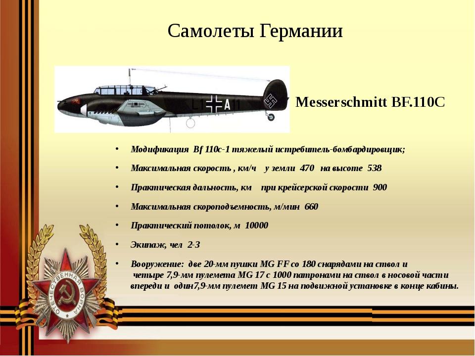 Messerschmitt BF.110C Модификация Bf 110c-1 тяжелый истребитель-бомбардиров...