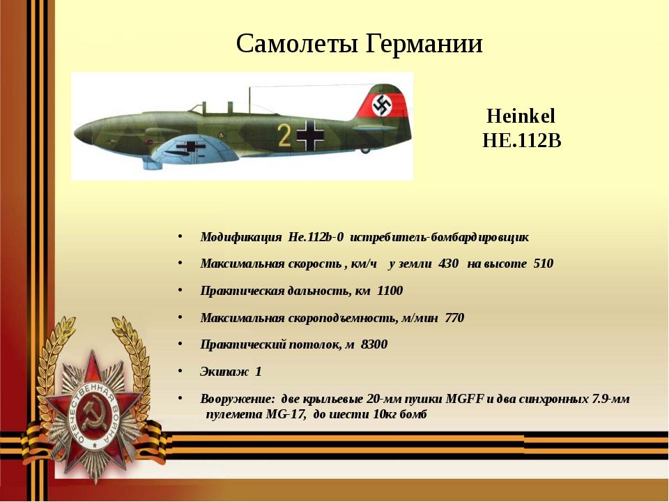 Heinkel HE.112B Модификация Hе.112b-0 истребитель-бомбардировщик Максимальн...