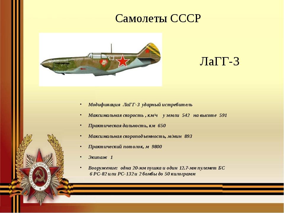 ЛаГГ-3 Модификация ЛаГГ-3 ударный истребитель Максимальная скорость , км/ч...