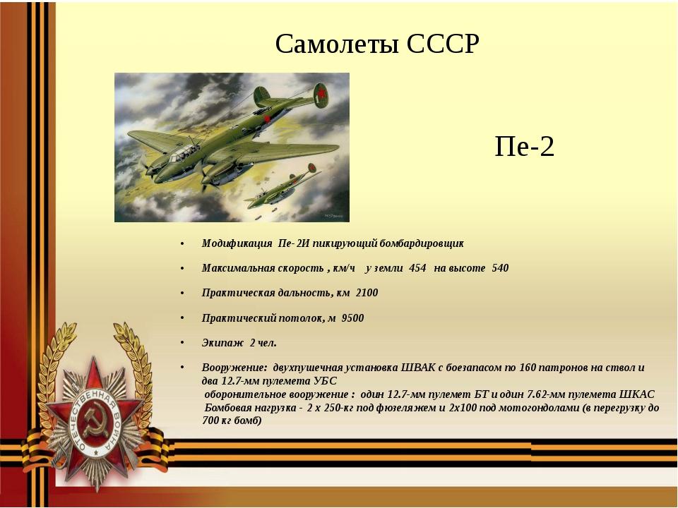 Пе-2 Модификация Пе-2И пикирующий бомбардировщик Максимальная скорость , км...