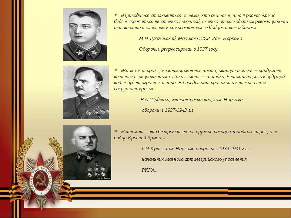 * «Приходится сталкиваться с теми, кто считает, что Красная Армия будет сража...