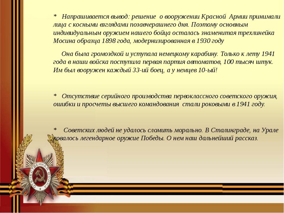 * Напрашивается вывод: решение о вооружении Красной Армии принимали лица с ко...