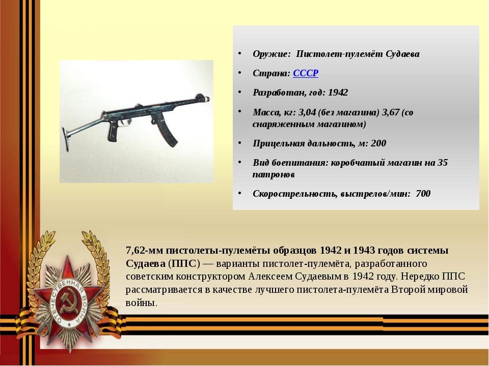 Оружие: Пистолет-пулемёт Судаева Страна:СССР Разработан, год:1942 Масса,...
