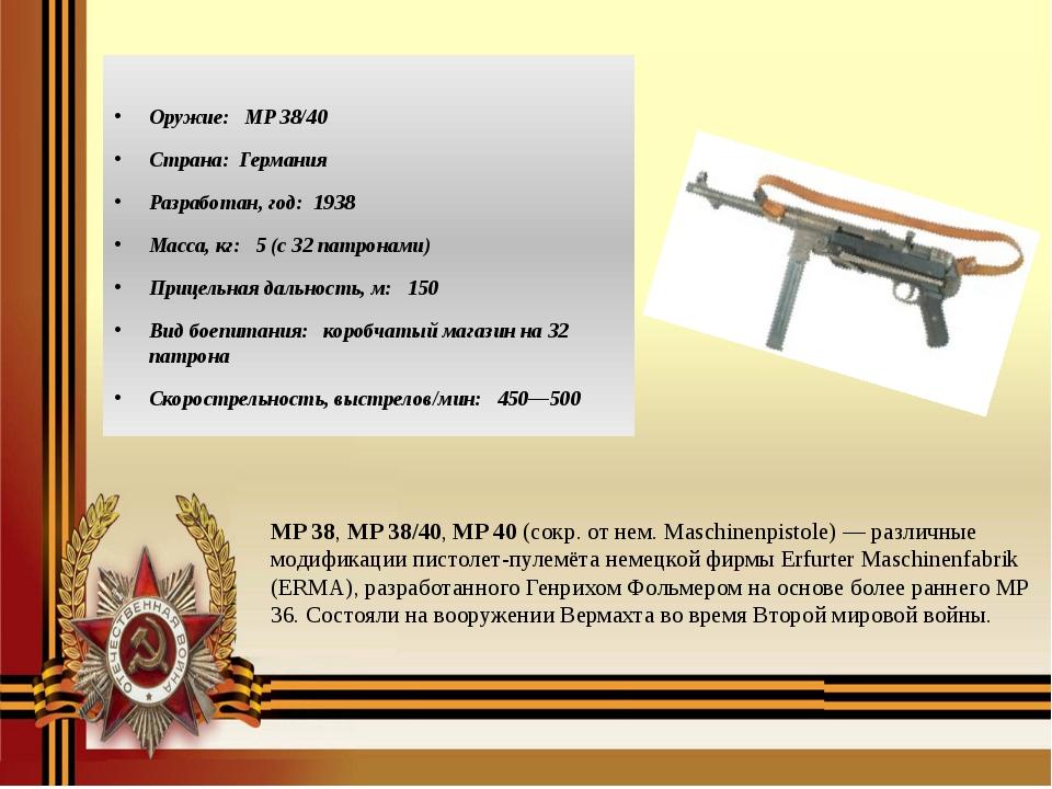 Оружие: MP 38/40 Страна: Германия Разработан, год: 1938 Масса, кг: 5 (с 3...
